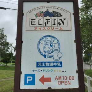 【八雲町】ELFIN(エルフィン)元山牧場直営店のソフトクリーム