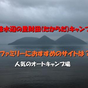 洞爺水辺の里財田(たからだ)キャンプ場のサイトはどんな感じ?湖畔のキレイなキャンプ場