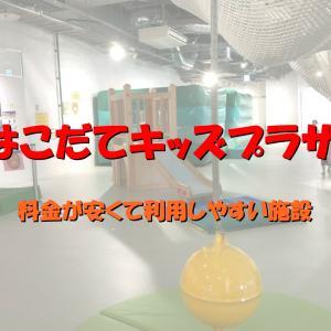 【函館市】はこだてキッズプラザは何時間でも遊べる子供の屋内施設