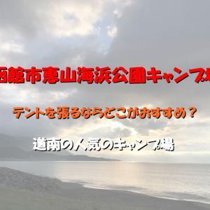 函館市恵山海浜公園キャンプ場のおすすめの場所は?海を眺めるキャンプ場