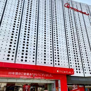 サヨナラ東急百貨店