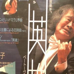第27回大阪定期演奏会(読売日本交響楽団)@フェスティバルホール