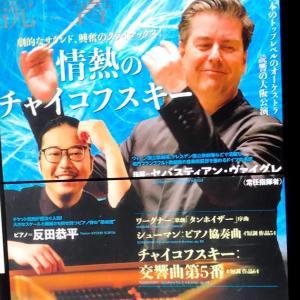 読売日本交響楽団 第29回大阪定期演奏会@フェスティバルホール