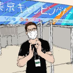 延期された「東京キャンピングカーショー2020」を描いてみた!?