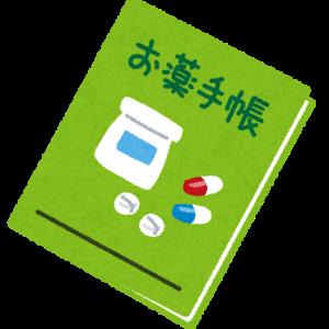 【コロナ対策】病院の電話診療*利用方法と条件
