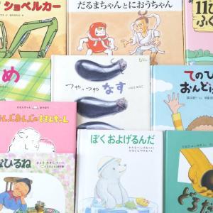 【おすすめ絵本10選】3歳に読み聞かせした絵本*9*