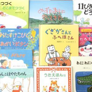 【おすすめ絵本10選】3歳に読み聞かせした絵本*14*