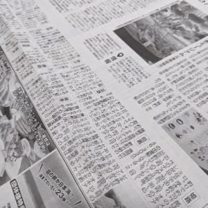 朝の新聞 釣り情報見て