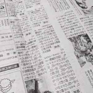 新聞 釣り情報より