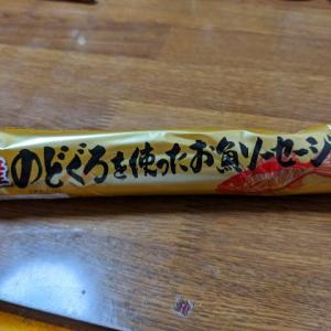 魚肉ソーセージ お酒 つまみ ノドグロ