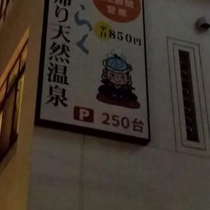 【結果横浜ウォーカー割使えなかった!藤沢 湘南台】湘南台温泉 らく