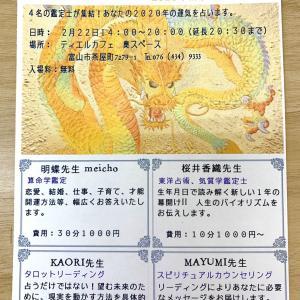 ★イベント鑑定のお知らせ★ 2020年2月22日(土)14時~20時