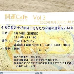 8/30【開運カフェ@ティエルカフェさん】残り1枠となりました