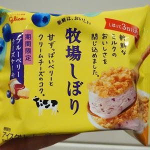 『牧場しぼり ブルーベリーチーズケーキ』 江崎グリコ