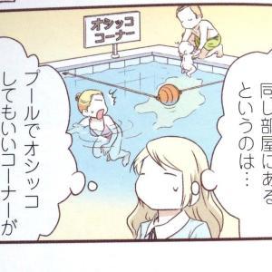 北欧女子オーサが見つけた日本の不思議3