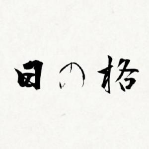 今日の【格言】5