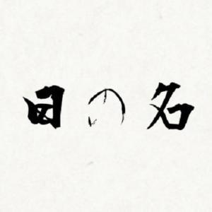 今日の【名言】7