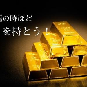 世界大恐慌⁉こんな時は『金』を持とう!
