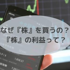 投資家はなぜ『株』を買うのか?