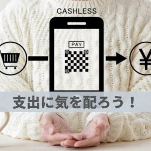 キャッシュレス社会では支出に気を配るべし!