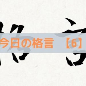 今日の【格言】6