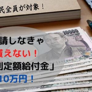申請しないと貰えない!「特別定額給付金」10万円!