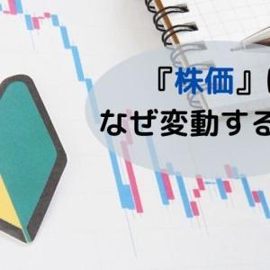 【株の基本】なぜ「株価」は上がったり下がったりするの?