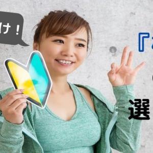 【株の基本】初心者におすすめな株の選び方