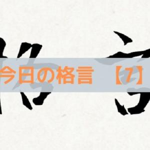 今日の【格言】7