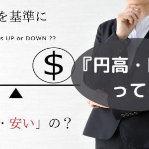 何と比べてるの?『円高・円安』とは?