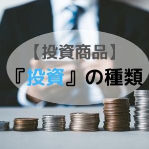 【投資商品】株だけじゃない!『投資』の種類