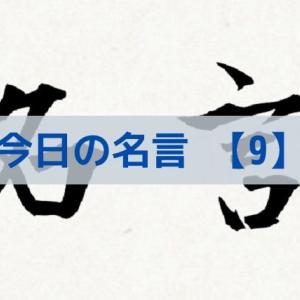 今日の【名言】9