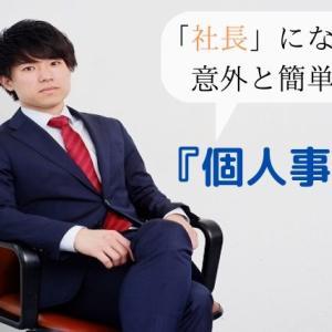【開業】「社長」になる敷居は低い?『会社』じゃない!『個人事業主』って?