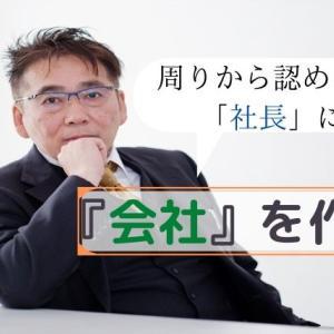 【法人化】自他ともに認められる「社長」に!『会社』を作ろう!