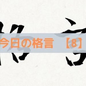 今日の【格言】8