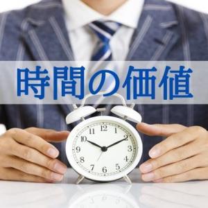 高いのにお得?時間をお金で買う?『時間の価値』について考える。