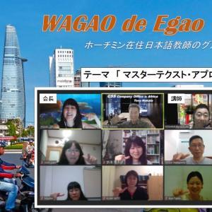 Wagao de Egaoの会 定例会 in HCMC