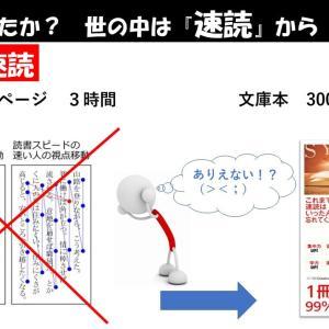 時代は、速読 → 瞬読らしい!(><;)