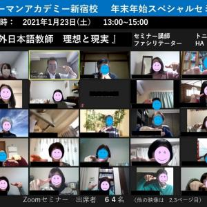 海外日本語教師 理想と現実 セミナー実施報告