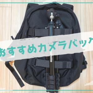 【TIMUBUK2 Vert Packレビュー】通勤にもカメラバッグにもおすすめできるバックパック