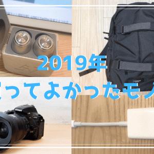 【令和元年】2019年に買って良かったカメラグッズ・ガジェット厳選5つ
