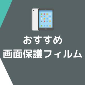 【決定版】iPad用おすすめ画面保護フィルム5選!目的別の選び方と各フィルムの特徴は?