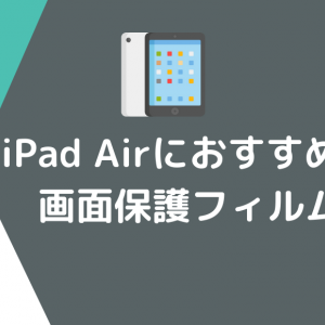 【目的別】iPad Air3(2019)おすすめ画面保護フィルム5選!