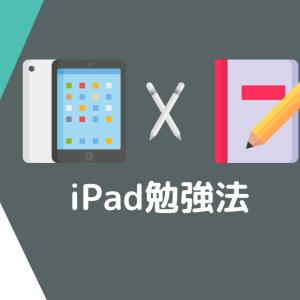 【超効率iPad勉強法】7年以上iPadで勉強をしてきた僕がおすすめするiPad活用術