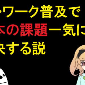 テレワーク化で判明した絶大なメリットは日本を救うかもしれない