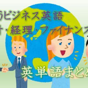 【ビジネス英語】会計・経理・ファイナンス関連でよく使う英単語まとめ