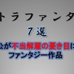 【リストラ】主人公が勇者パーティからリストラに遭うファンタジー作品7選【不当人事】