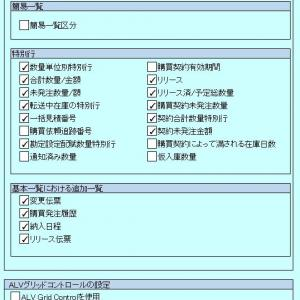 【SAP MM】「照会タイプ」による購買伝票一覧の表示設定を解説