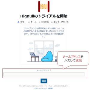 「Hignull」でプロジェクト管理を効率化!プロマネなら知っておきたい管理ツール(PR)