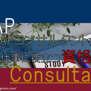 【SAP資格】SAPコンサルタントの仕事に役立つ資格7選